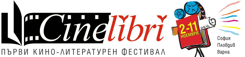 Cinelibri - Кино-литературен фестивал