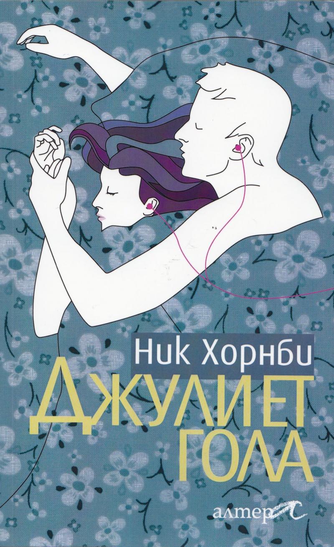 Джулиет гола - книга