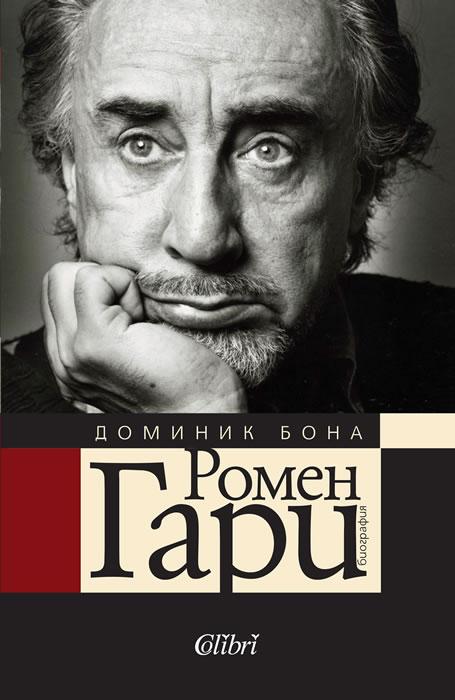Ромен Гари - книга