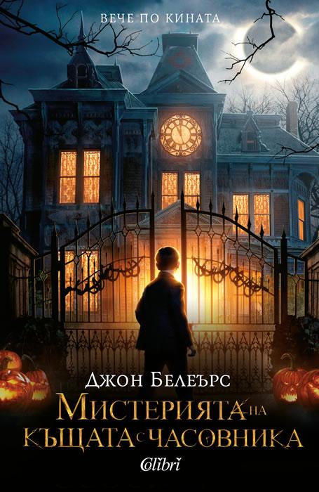 Мистерията на къщата с часовника - книга