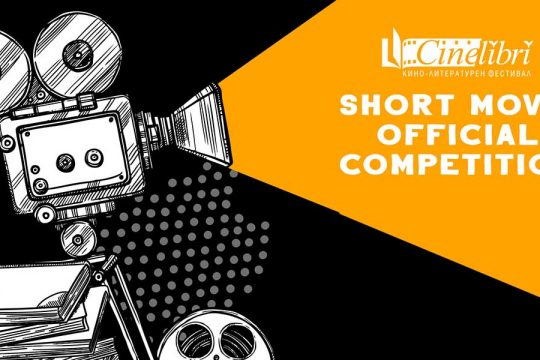 CineLibri Short Movie Official Competition
