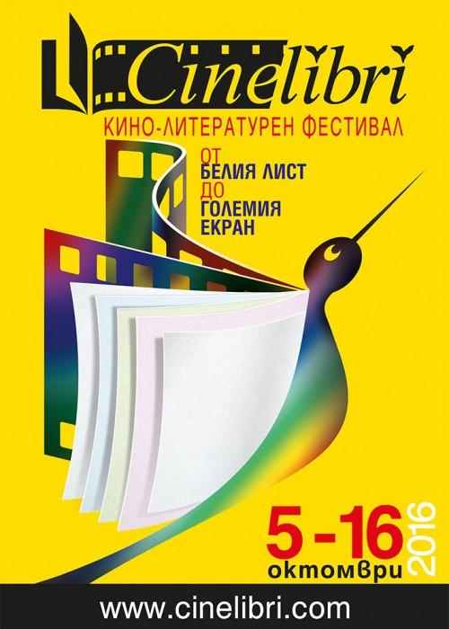 Cinelibri - плакат 2016