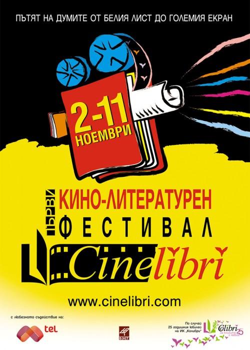 Cinelibri - плакат