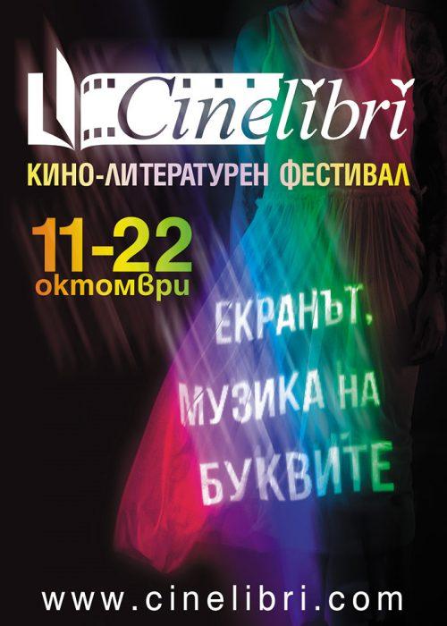 Cinelibri - плакат 2017