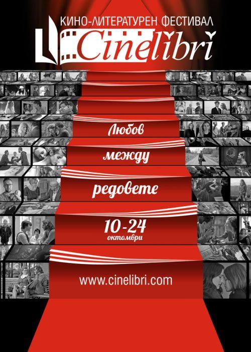 CineLibri - Плакат 2018