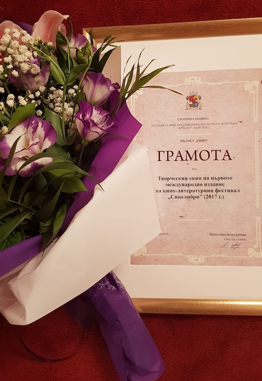 Sofia Municipality Prize 2018