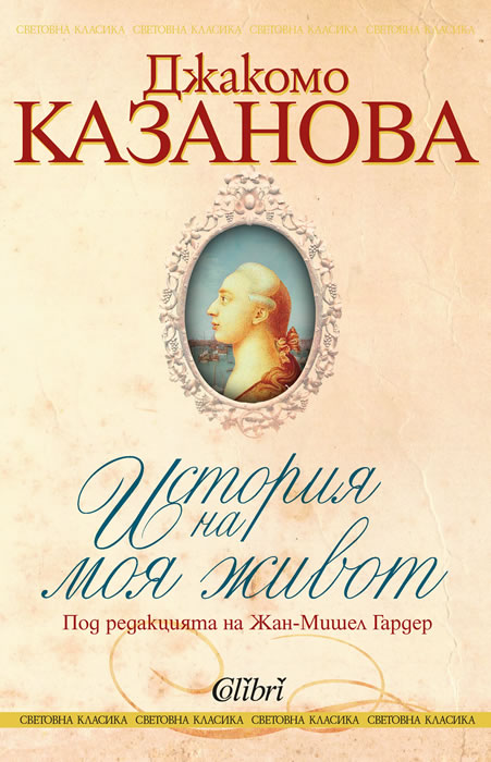 Казанова - история на моя живот