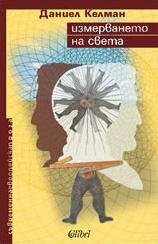 Измерването на света - книга