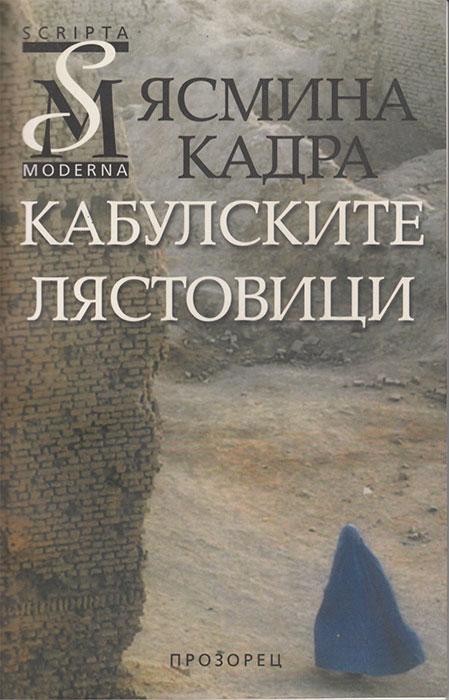 Кабулските лястовици - книга