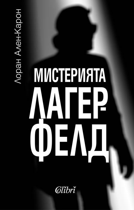 Мистерията Лагерфелд - книга