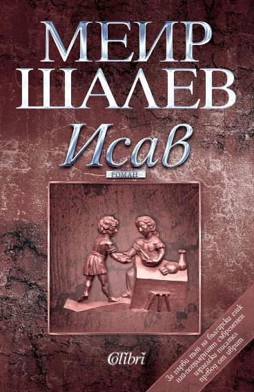 Исав - книга