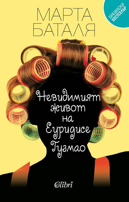Невидимият живот на Еуридисе Гузмао - книга