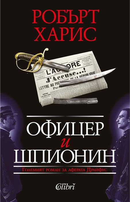 Офицер и шпионин - книга