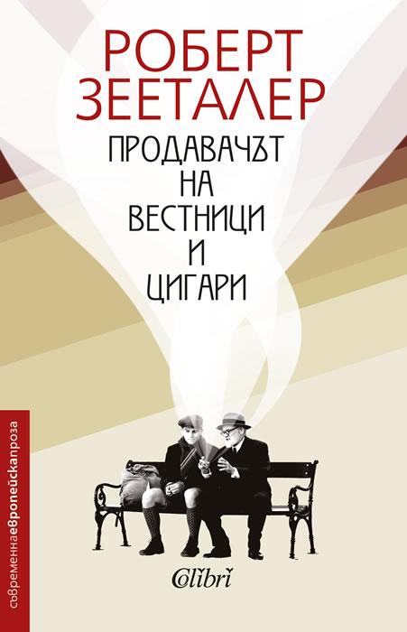 Продавачът на вестници и цигари - книга