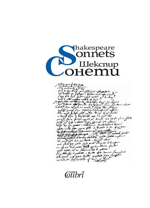 Шекспир - Сонети