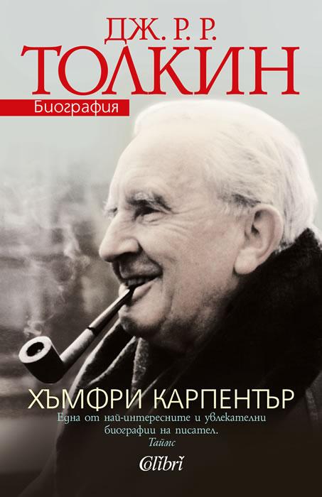 Дж. Р. Р. Толкин - книга