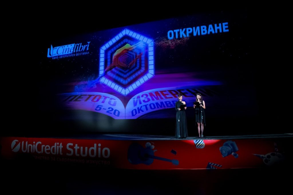CineLibri IFF 2019: Opening Ceremony