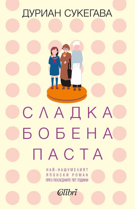 Сладка бобена паста - книга