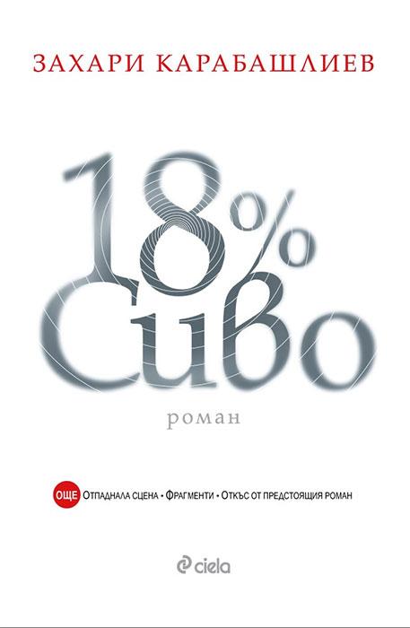 18% сиво - книга