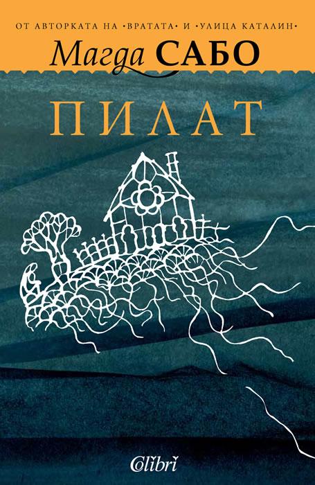 Пилат - книга
