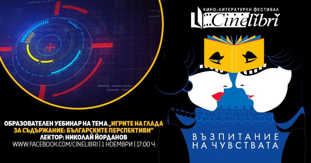 Игрите на глада за съдържание: българските перспективи