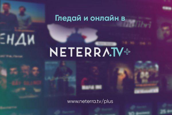 Neterra TV+