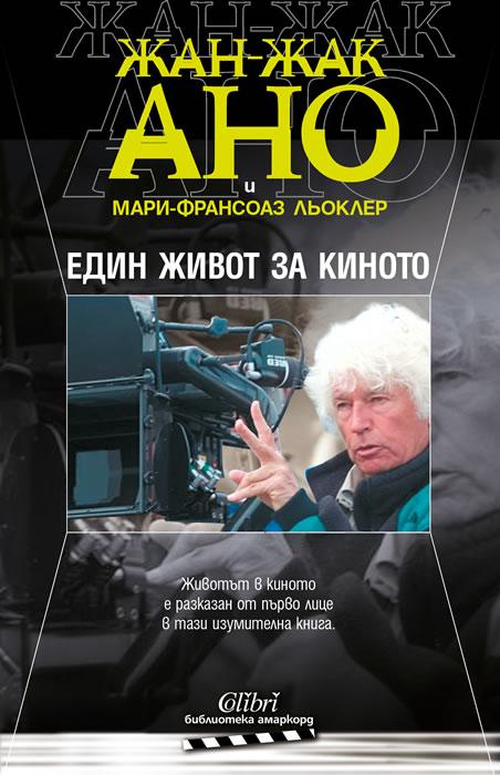 Един живот за киното - книга