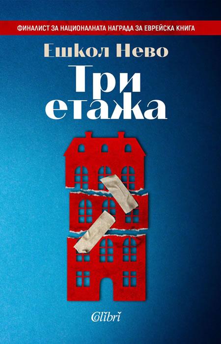 Три етажа - книга